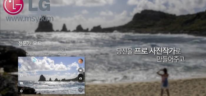 LG G4'ün Arayüzü Tanıtıldı
